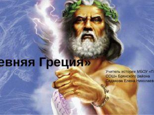 Игра «Древняя Греция» Учитель истории МБОУ «Пальцовская СОШ» Брянского района