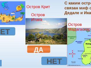 Остров Крит Остров Итака Остров Мадагаскар С каким островом связан миф о Деда
