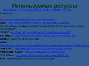 Используемые ресурсы Фон - http://radikal.ru/F/i019.radikal.ru/0805/d8/1e1bd2