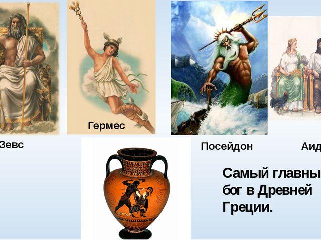 Самый главный бог в Древней Греции. Посейдон Аид Гермес Зевс