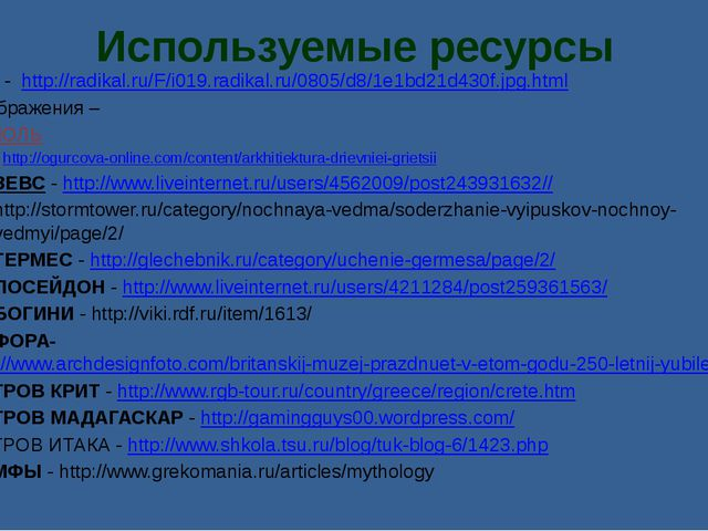 Используемые ресурсы Фон - http://radikal.ru/F/i019.radikal.ru/0805/d8/1e1bd2...
