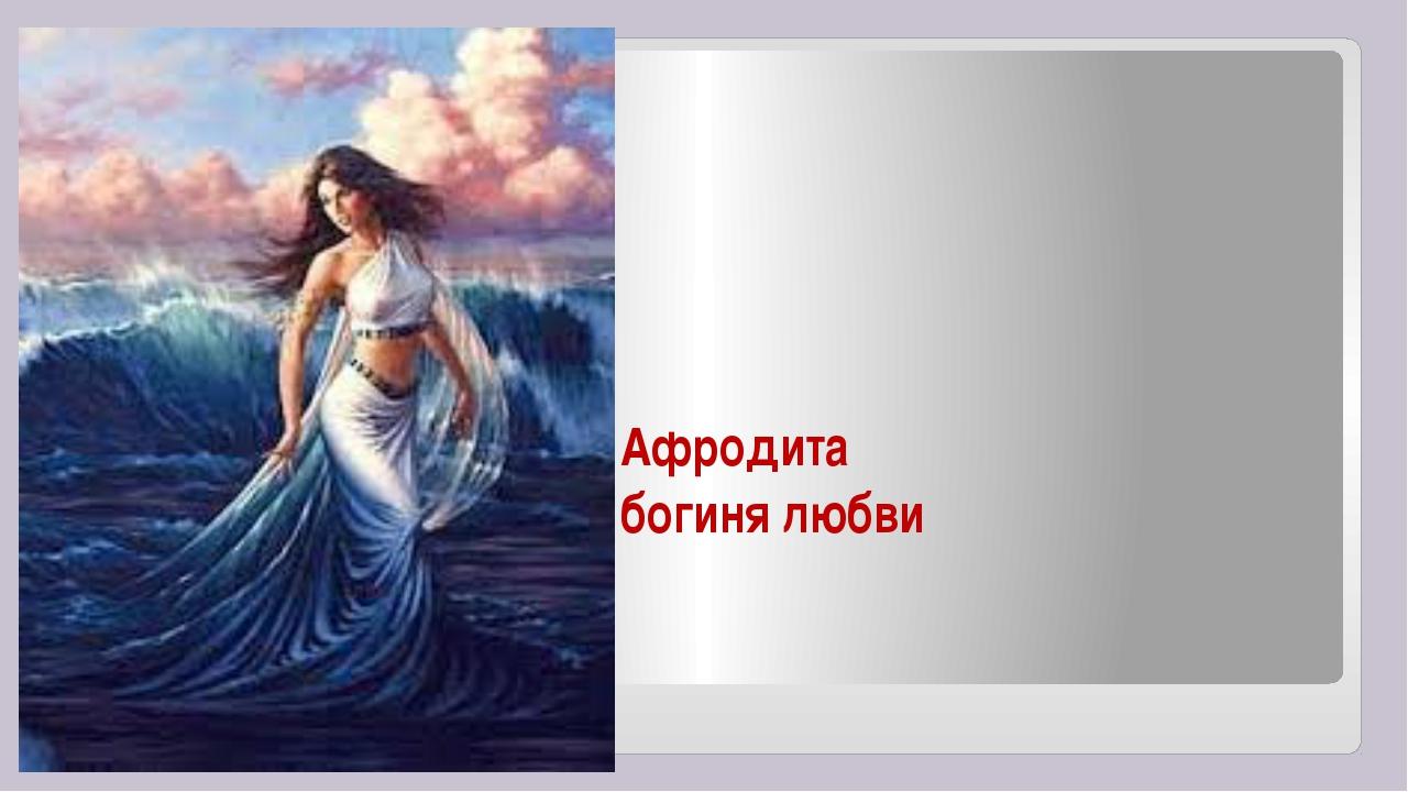 Афродита богиня любви