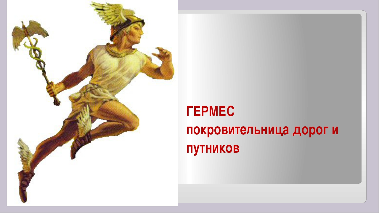 ГЕРМЕС покровительница дорог и путников