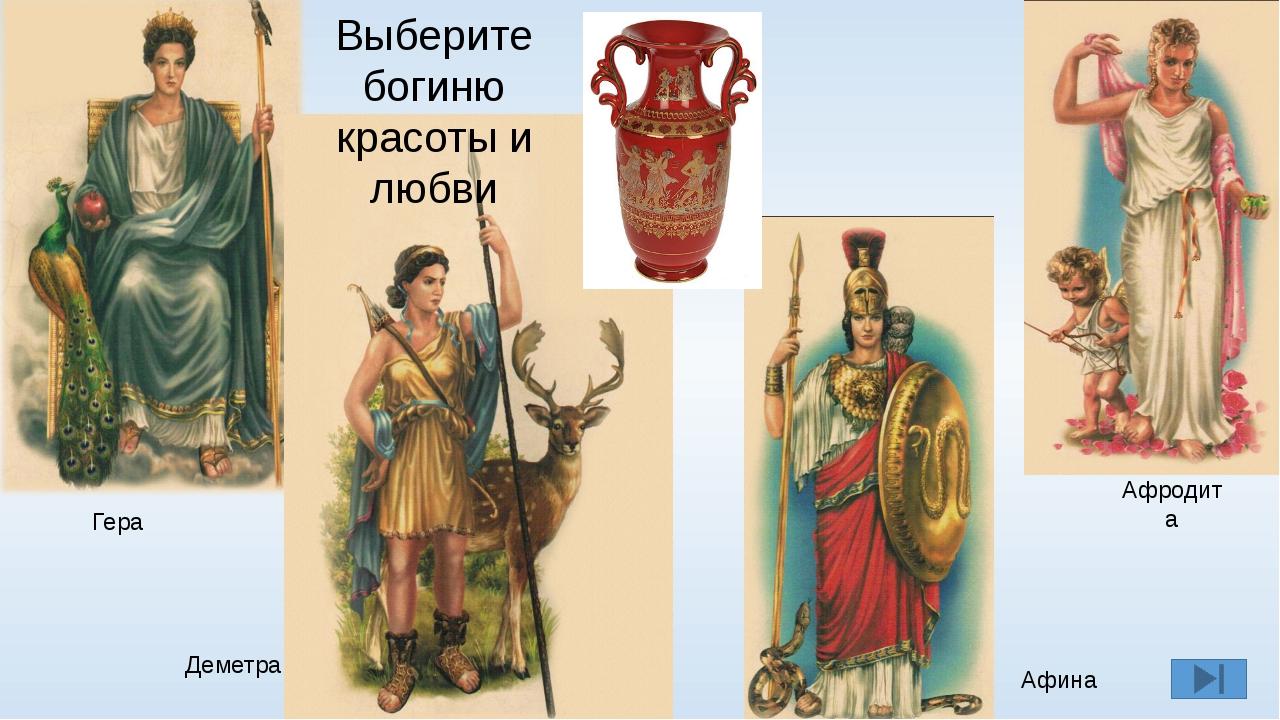 Гера Деметра Афина Афродита Выберите богиню красоты и любви