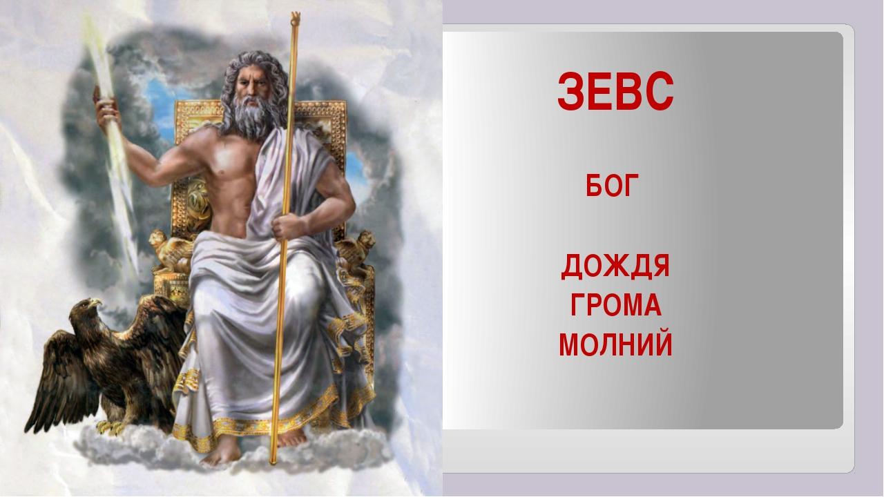 ЗЕВС БОГ ДОЖДЯ ГРОМА МОЛНИЙ