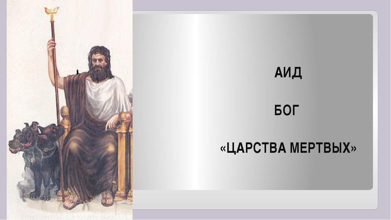 АИД БОГ «ЦАРСТВА МЕРТВЫХ»
