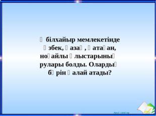 Әбілхайыр мемлекетінде өзбек, қазақ, қатаған, ноғайлы ұлыстарының рулары болд
