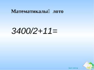 Математикалық лото 3400/2+11= Ашық сабақтар