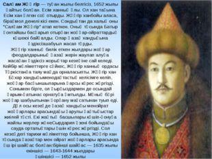Салқам Жәңгір — туған жылы белгісіз, 1652 жылы қайтыс болған. Есім ханның ұлы