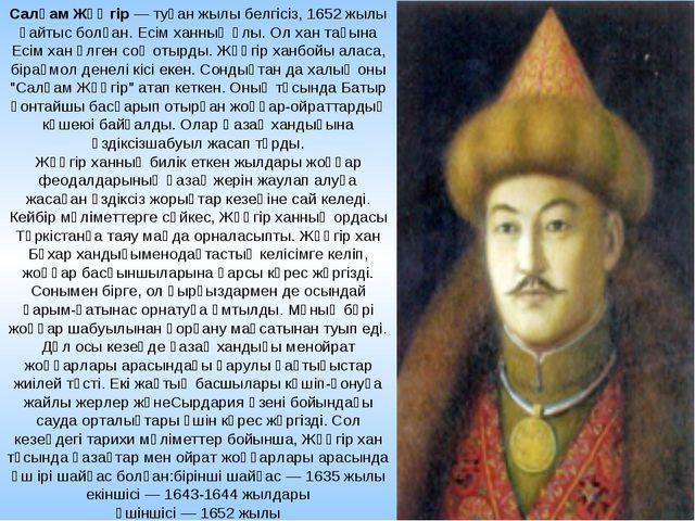 Салқам Жәңгір — туған жылы белгісіз, 1652 жылы қайтыс болған. Есім ханның ұлы...