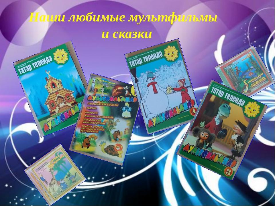 Наши любимые мультфильмы и сказки