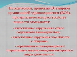 По критериям, принятым Всемирной организацией здравоохранения (ВОЗ), при арти