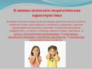 Клинико-психолого-педагогическая характеристика Клинико-психолого-педагогичес