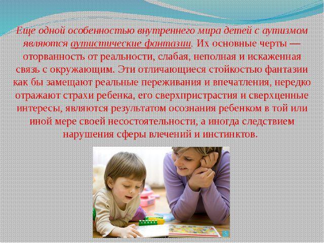 характеристика на ученика аутиста образец
