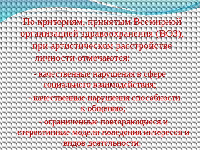 По критериям, принятым Всемирной организацией здравоохранения (ВОЗ), при арти...