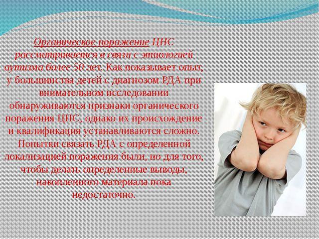 Органическое поражение ЦНС рассматривается в связи с этиологией аутизма более...