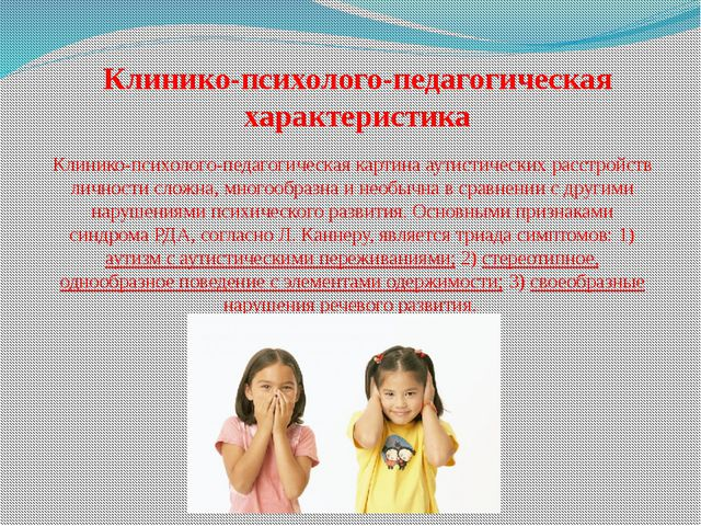 Клинико-психолого-педагогическая характеристика Клинико-психолого-педагогичес...