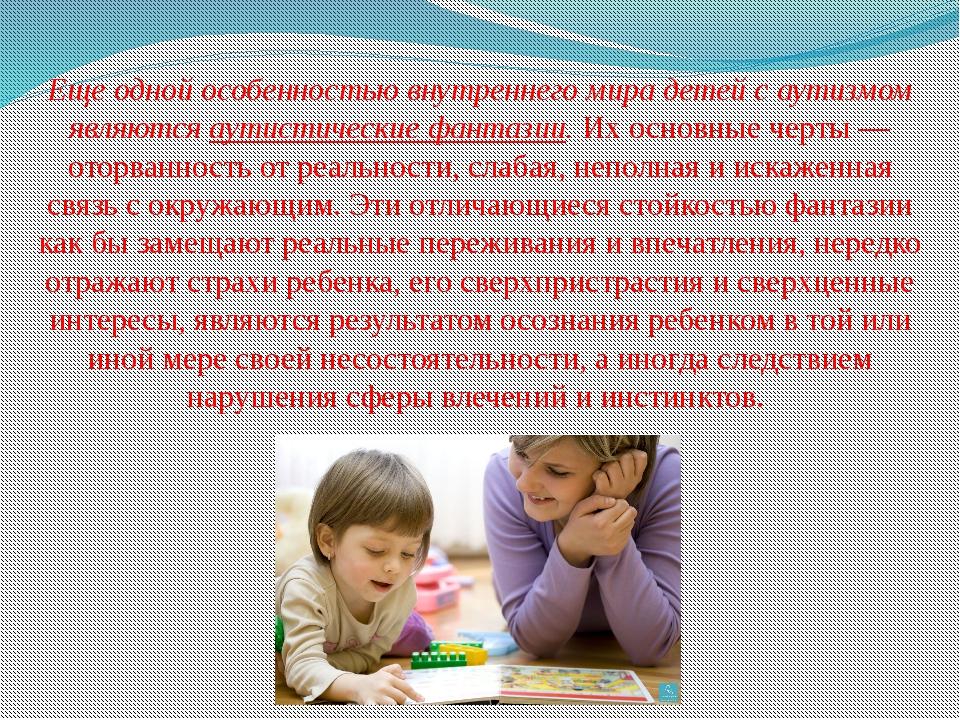 Еще одной особенностью внутреннего мира детей с аутизмом являются аутистическ...