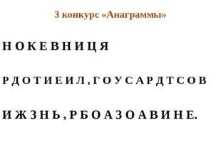 3 конкурс «Анаграммы» Н О К Е В Н И Ц Я Р Д О Т И Е И Л , Г О У С А Р Д Т С О