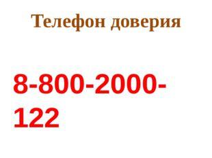 Телефон доверия 8-800-2000-122
