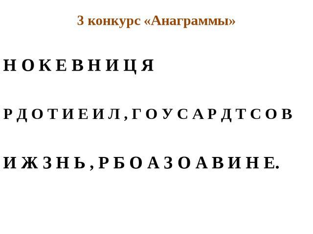 3 конкурс «Анаграммы» Н О К Е В Н И Ц Я Р Д О Т И Е И Л , Г О У С А Р Д Т С О...