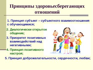 Принципы здоровьесберегающих отношений 2. Диалогически открытое общение; 3. П