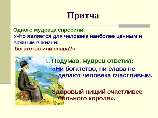 Притча Подумав, мудрец ответил: «Ни богатство, ни слава не делают человека сч...