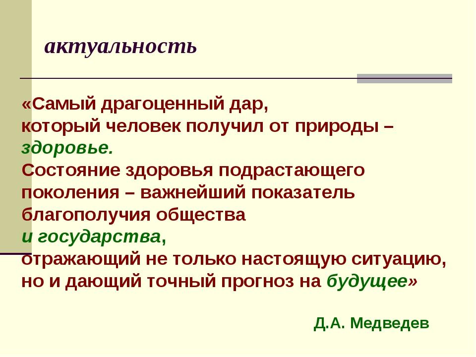актуальность Д.А. Медведев «Самый драгоценный дар, который человек получил от...