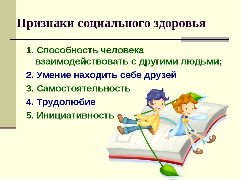 Признаки социального здоровья 1. Cпособность человека взаимодействовать с дру...