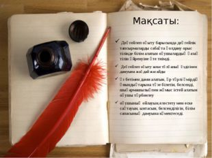 Мақсаты: Деңгейлеп оқыту барысында деңгейлік тапсырмаларды сабақта қолдану ор