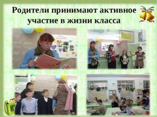 Родители принимают активное участие в жизни класса