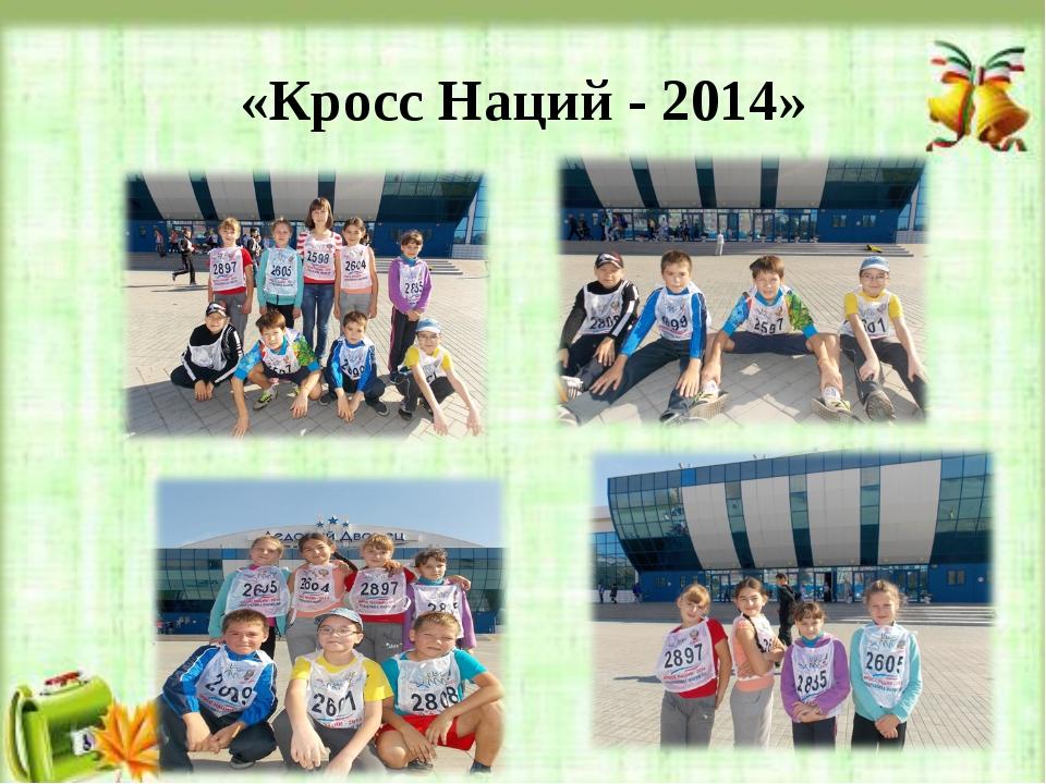 «Кросс Наций - 2014»
