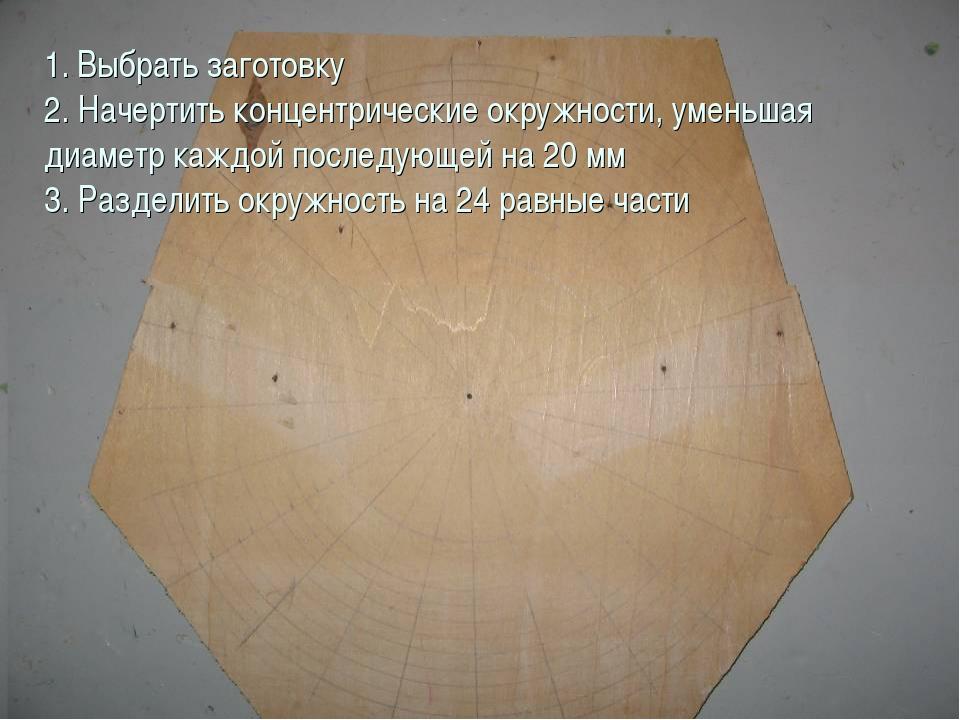 Выбрать заготовку 2. Начертить концентрические окружности, уменьшая диаметр...