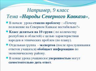 Например, 9 класс Тема «Народы Северного Кавказа», В начале урока ставлю проб