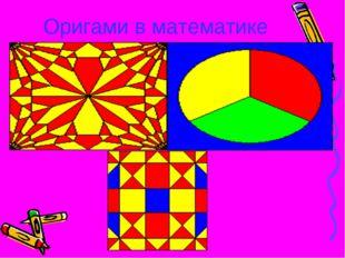 Оригами в математике