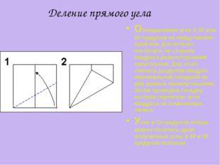 Деление прямого угла Откладывание угла в 30 или 60 градусов не представляет п