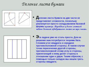 Деление листа бумаги на две части не представляет сложности, поскольку реали