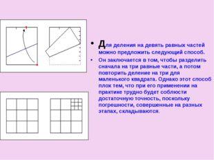 Для деления на девять равных частей можно предложить следующий способ. Он зак