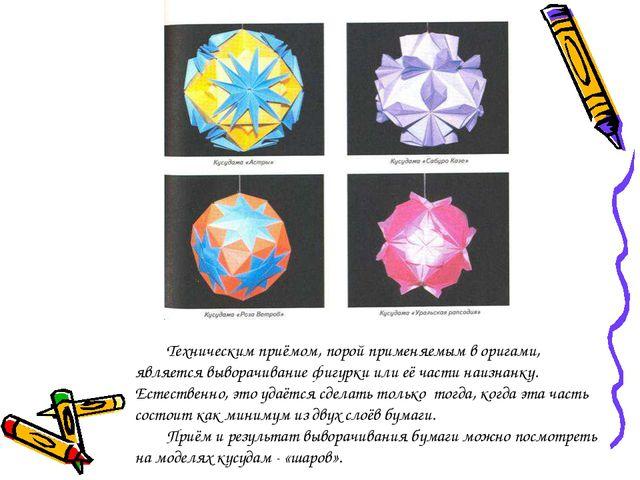 Техническим приёмом, порой применяемым в оригами, является выворачивание фигу...