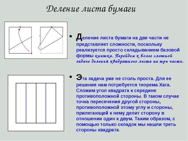 Деление листа бумаги на две части не представляет сложности, поскольку реали...