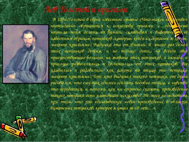 Лев Толстой и оригами В 1896 Толстой в своей известной статье «Что такое иску...