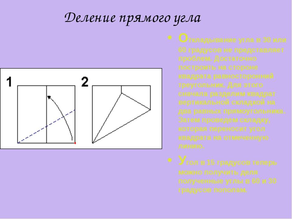 Деление прямого угла Откладывание угла в 30 или 60 градусов не представляет п...