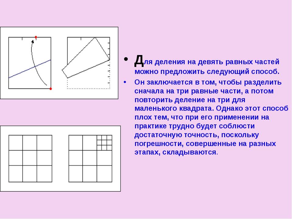 Для деления на девять равных частей можно предложить следующий способ. Он зак...