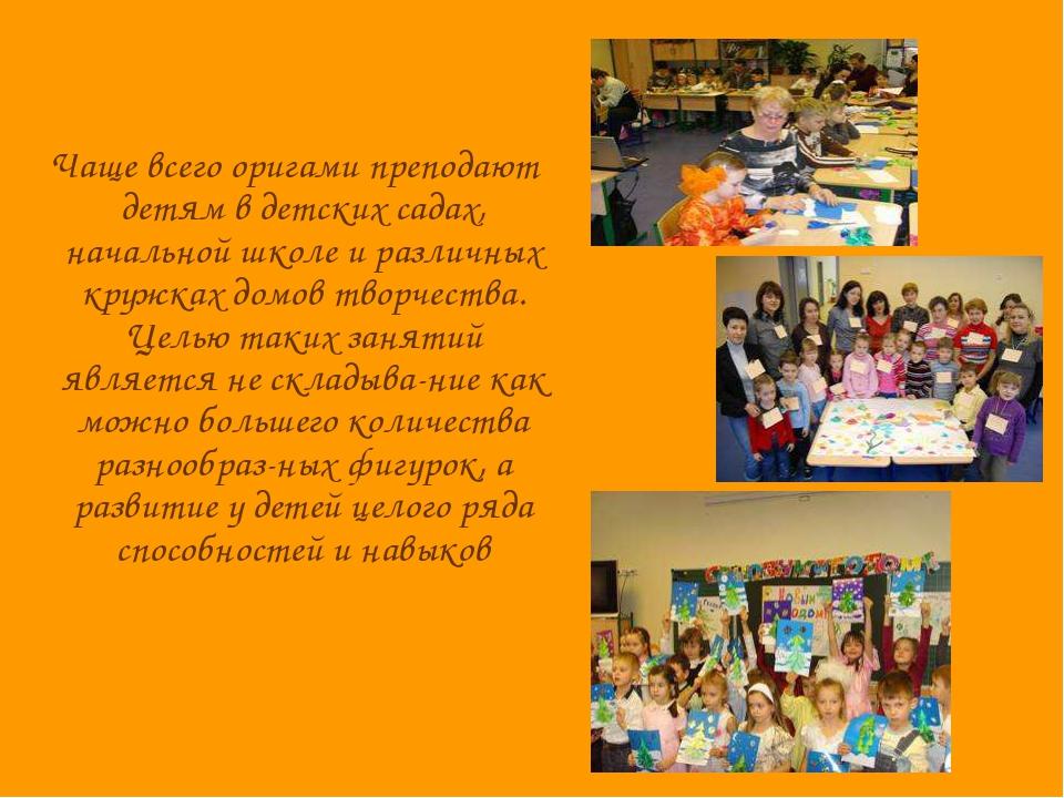 Чаще всего оригами преподают детям в детских садах, начальной школе и различ...
