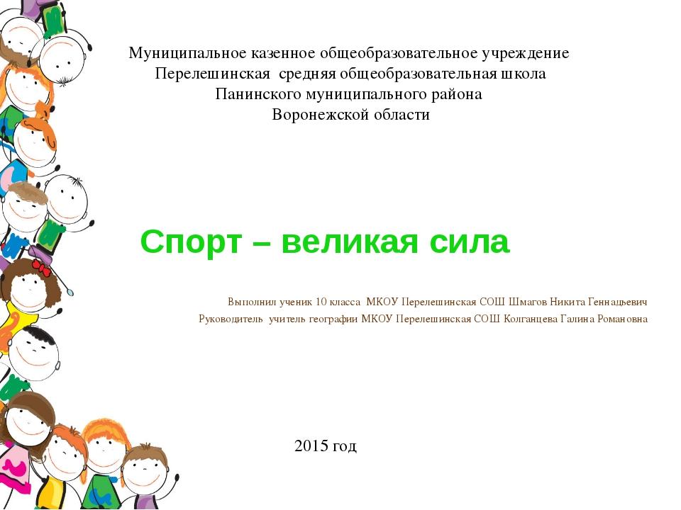 Спорт – великая сила Выполнил ученик 10 класса МКОУ Перелешинская СОШ Шмагов...