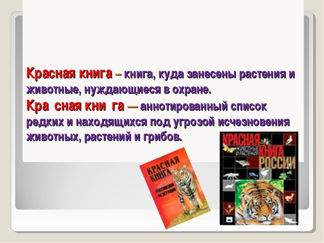 Красная книга – книга, куда занесены растения и животные, нуждающиеся в охра...