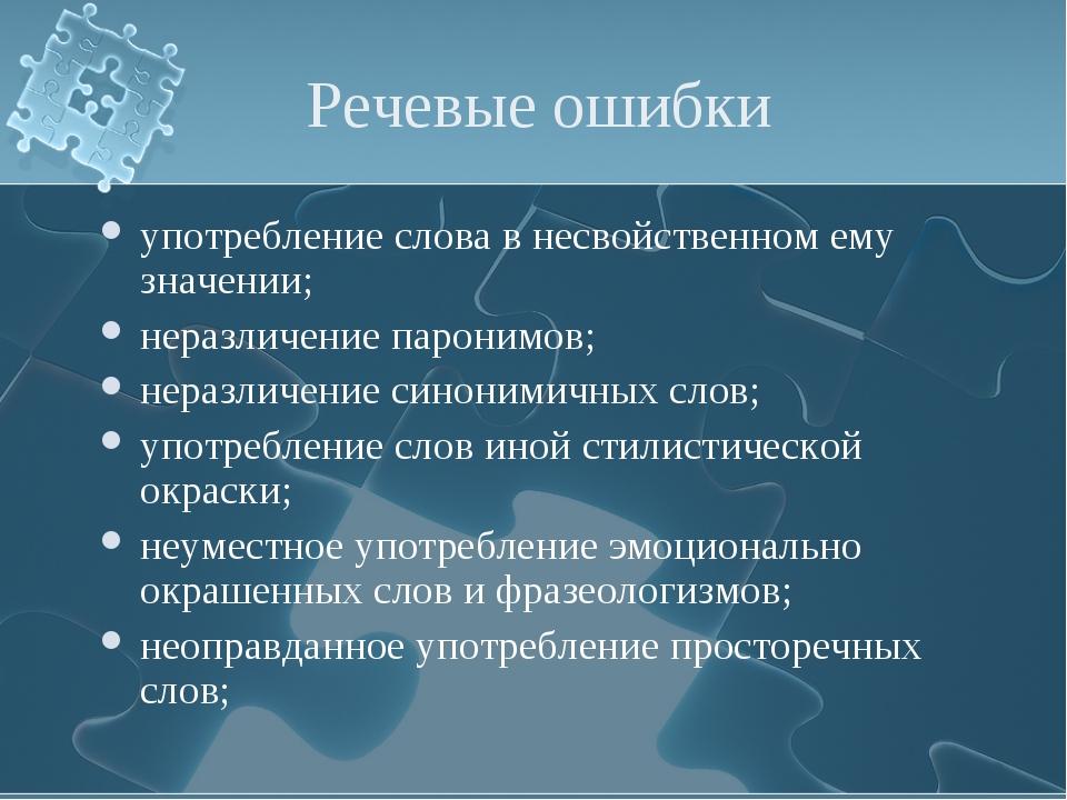 Речевые ошибки употребление слова в несвойственном ему значении; неразличение...