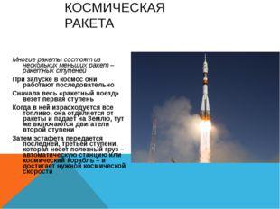 КОСМИЧЕСКАЯ РАКЕТА Многие ракеты состоят из нескольких меньших ракет – ракетн