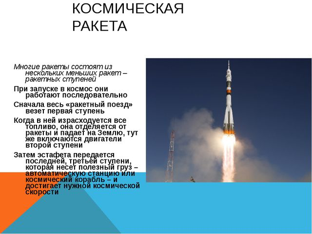 КОСМИЧЕСКАЯ РАКЕТА Многие ракеты состоят из нескольких меньших ракет – ракетн...