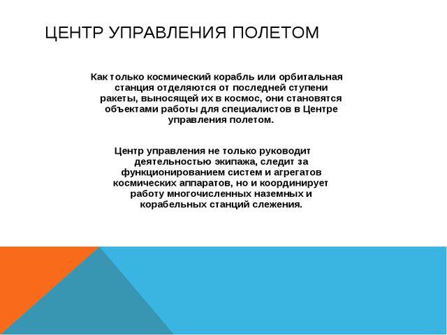 ЦЕНТР УПРАВЛЕНИЯ ПОЛЕТОМ Как только космический корабль или орбитальная станц...